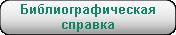 Библиографическая справка