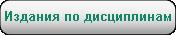 Издания по дисциплинам