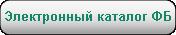 Электронный каталог ФБ
