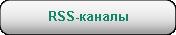 RSS-каналы